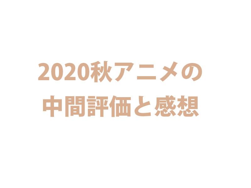 2020秋アニメの中間評価と感想